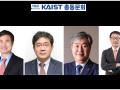 김동원 전북대 총장 등 4명 KAIST 동문상