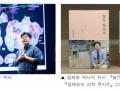 KAIST, '융합인재학부' 신설로 교육혁신 시도   - 정재승 박사