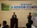 제10회 KAIST 총동문회장배 친선 골프대회