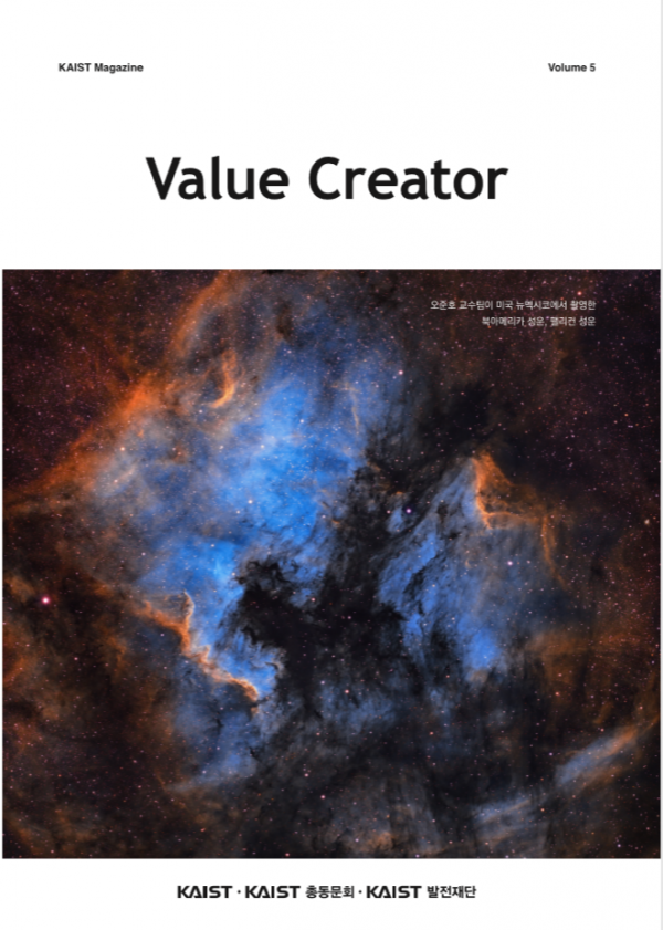 Value_Creator_5호_표지사진.PNG