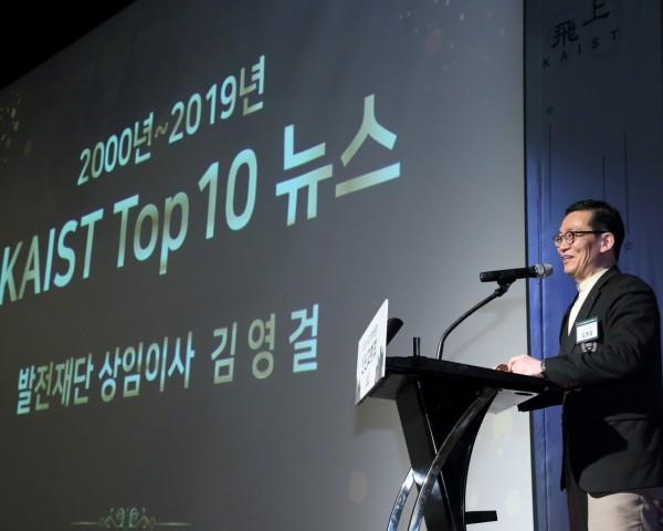 11-1. KAIST Top10 뉴스_김영걸 상임이사.JPG