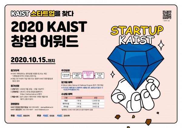 2020창업어워드(포스터_가로형)_최종시안.jpg