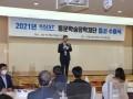 KAIST 동문학술장학재단, 2021년 장학증서 수여식 개최
