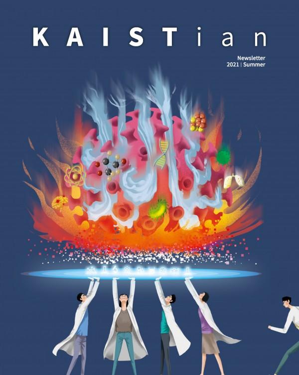 KAISTian_3호-전체(단면)_페이지_01.jpg